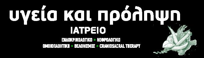 Υγεία και πρόληψη Logo